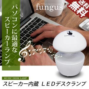 LED デスクランプ デスクライト 卓上スタンド PC スピーカー内蔵 ムードライト パソコンに ファンガス 送料無料|beebraxs