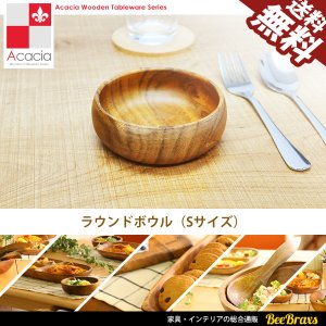 食器 木製食器 アカシア ラウンドボウル Sサイズ プレート 北欧 ウッド ナチュラル キッチン 雑貨 おしゃれ カフェ AS-A 送料無料|beebraxs