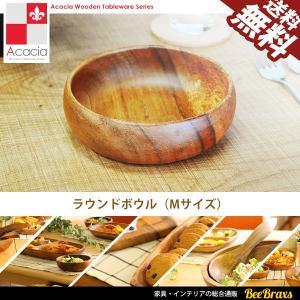 食器 木製食器 アカシア ラウンドボウル Mサイズ プレート 北欧 ウッド ナチュラル キッチン 雑貨 おしゃれ カフェ AS-B 送料無料|beebraxs