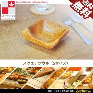 食器 木製食器 アカシア スクエアボウル Sサイズ プレート 北欧 ウッド ナチュラル キッチン 雑貨 おしゃれ カフェ AS-C 送料無料|beebraxs