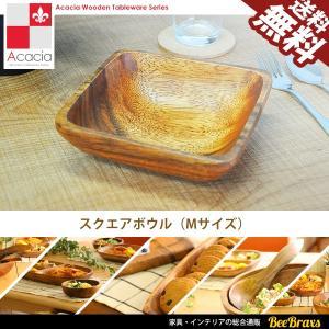 食器 木製食器 アカシア スクエアボウル Mサイズ プレート 北欧 ウッド ナチュラル キッチン 雑貨 おしゃれ カフェ AS-D 送料無料|beebraxs