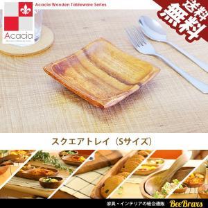食器 木製食器 アカシア スクエアトレイ Sサイズ プレート 北欧 ウッド ナチュラル キッチン 雑貨 おしゃれ カフェ AS-E 送料無料|beebraxs