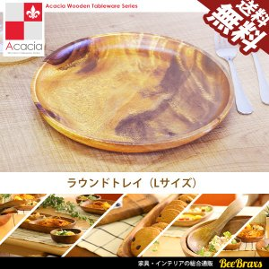 食器 木製食器 アカシア ラウンドトレイ Lサイズ プレート 北欧 ウッド ナチュラル キッチン 雑貨 おしゃれ カフェ AS-F 送料無料|beebraxs