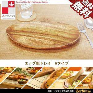 食器 木製食器 アカシア エッグ型トレイ Aタイプ プレート 北欧 ウッド ナチュラル キッチン 雑貨 おしゃれ カフェ AS-G 送料無料|beebraxs