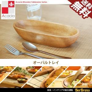 食器 木製食器 アカシア オーバルトレイ プレート 北欧 ウッド ナチュラル キッチン 雑貨 おしゃれ カフェ AS-H 送料無料|beebraxs