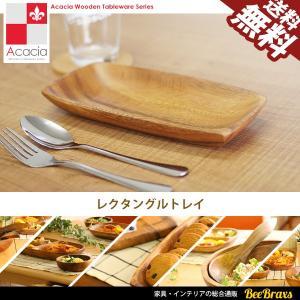 食器 木製食器 アカシア レクタングルトレイ プレート 北欧 ウッド ナチュラル キッチン 雑貨 おしゃれ カフェ AS-I 送料無料|beebraxs