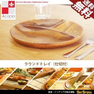 食器 木製食器 アカシア ラウンドトレイ 仕切付 プレート 北欧 ウッド ナチュラル キッチン 雑貨 おしゃれ カフェ AS-J 送料無料|beebraxs