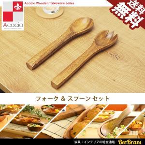 食器 木製食器 アカシア フォーク&スプーン セット 北欧 ウッド ナチュラル キッチン 雑貨 おしゃれ カフェ AS-L 送料無料|beebraxs