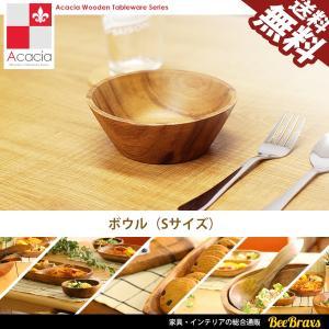食器 木製食器 アカシア ボウル Sサイズ プレート 北欧 ウッド ナチュラル キッチン 雑貨 おしゃれ カフェ AS-M 送料無料|beebraxs
