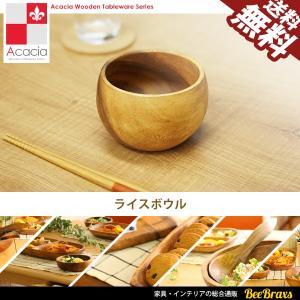 食器 木製食器 アカシア ライスボウル 茶碗 お椀 北欧 ウッド ナチュラル キッチン 雑貨 おしゃれ カフェ AS-O 送料無料|beebraxs