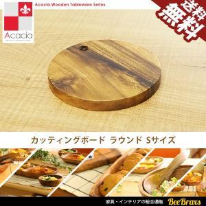 【自社発送商品】食器 木製食器 アカシア カッティングボード ラウンド S 北欧 ウッド ナチュラル...