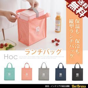 ランチバッグ 保温 保冷 お弁当 シンプル 通勤 通学 縦型 レディースバッグ HOC 送料無料|beebraxs