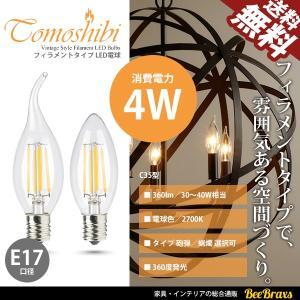 LED電球 E17 4W フィラメント 40W相当 シャンデリア ロウソク 砲弾 360度 360l...