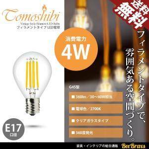LED電球 E17 4W フィラメント 40W相当 クリアガラス 360度 360lm 電球色 エジ...