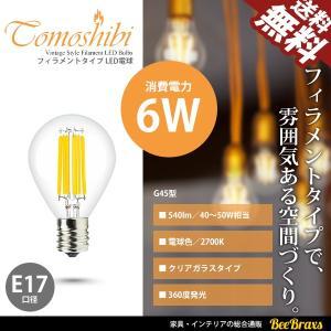 LED電球 E17 6W フィラメント 50W相当 クリアガラス 360度 540lm 電球色 エジ...