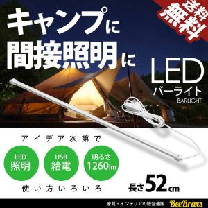 LED バーライト USBランプ LEDライトバー 52cm 明るい キャンプ アウトドア 車中泊 間接照明 デスクランプにも 送料無料