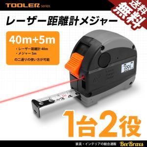 レーザー距離計メジャー 最大40m 巻尺5m 1台2役 スケール コンベックス 巻き尺 両目盛 幅19mm USB充電 日本語取説付 送料無料|beebraxs