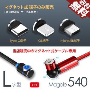 端子 のみ Magble540/L字型 マグネット ケーブル 当店製品専用 TYPE-C micro USB iPhone 充電 アルミニウム合金 磁石 送料無料 beebraxs