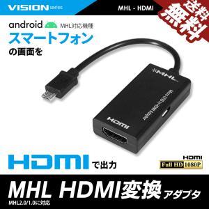 MHL-HDMI 変換アダプター Xperia Z5 Z4 Z3 Arrows F-05E F-03G F-02F GALAXY Tab など 送料無料 beebraxs