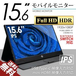 IPS液晶 モバイルモニター モバイルディスプレイ 15.6インチ ポータブル Macbook/ni...