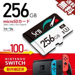 SWITCH 動作確認済 microSDカード 256GB SDXC マイクロSD UHS-I U3 任天堂 Nintendo スイッチ 対応 Sen 1年保証 保護フィルム おまけ付 送料無料 beebraxs