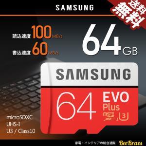 microSDカード 64GB マイクロSD SDXC UHS-I U3 Class10 4K動画 ...