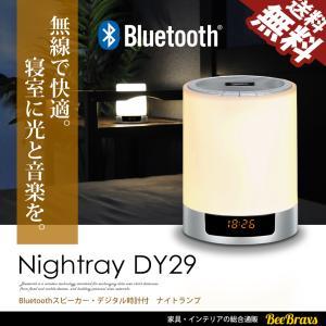 ワイヤレス スピーカー Bluetooth LED ナイトランプ 目覚まし時計 アラーム ムードライト ハンズフリー通話 DY29 送料無料|beebraxs