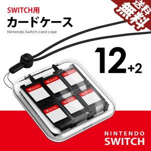 Nintendo SWITCH ゲームカードケース 12枚 +2 収納 カードリッジケース マイクロSDカード ストレージ ソフト 任天堂 スイッチ Lite 送料無料 beebraxs