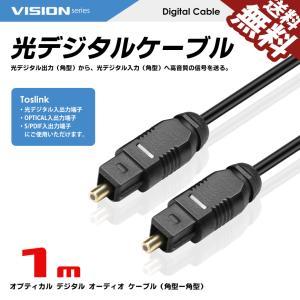 光デジタルケーブル 1m オーディオ OPTICAL SPDIF 光ケーブル TOSLINK 角型プ...