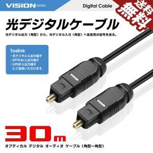 光デジタルケーブル 30m オーディオ OPTICAL SPDIF 光ケーブル TOSLINK 角型...