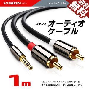オーディオケーブル 3.5mm ステレオミニプラグ to 2RCA(赤/白)変換 AUX 金メッキ ...