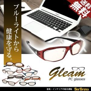 PCメガネ パソコンメガネ PCグラス おしゃれ眼鏡 ブルーライトカット 全9タイプ 送料無料 beebraxs