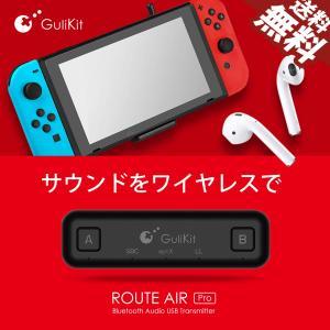Nintendo SWITCH Bluetooth5.0 送信アダプタ トランスミッター 送信機 マイク付 無線 ワイヤレス 2台接続 任天堂 ROUTE AIR PRO 保護フィルム おまけ 送料無料 beebraxs