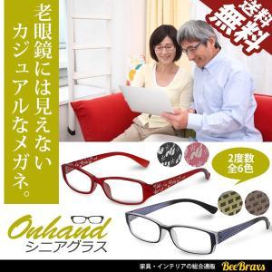 シニアグラス 老眼鏡 1.5 2.0 ケース付 カジュアル おしゃれ メガネ リーディンググラス 全6タイプ 2度数 送料無料 beebraxs