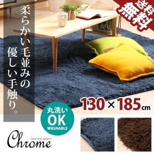 ラグ ラグマット 長い毛足 ふわふわ 絨毯 シャギーラグ 長方形 洗える 130x185 無地 リビングマット CHROME 2色 送料無料 beebraxs