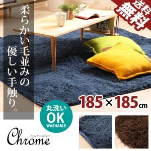 ラグ ラグマット 長い毛足 ふわふわ 絨毯 シャギーラグ 長方形 洗える 185x185 無地 リビングマット CHROME 2色 送料無料 beebraxs