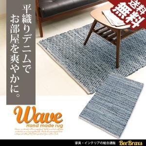 ラグ 絨毯 ハンドメイド 長方形 洗える 綿100% 90x140 デニム 手作り wave 送料無料 beebraxs