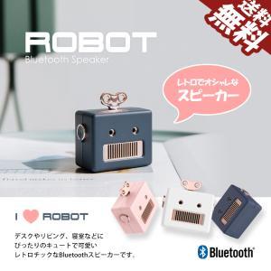 Bluetooth スピーカー ROBOT レトロ かわいい アンティーク おしゃれ スマホ PC ロボット 3色 送料無料 beebraxs
