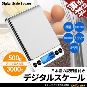 キッチンスケール デジタルスケール クッキングスケール はかり 500g / 3000g 日本語マニ...