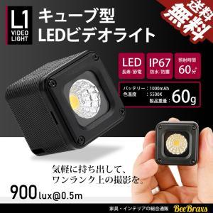 LED ビデオライト 防水 IP67 照明 ミニ 撮影 録画 調光 USB充電式 アクションカムに ...