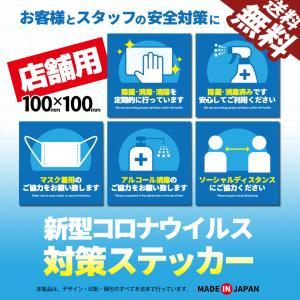 コロナ対策ステッカー 感染防止 シール 日本製 店舗 飲食店 耐久性 防水 屋外使用 全5種類 1枚入 新型コロナウィルス対策 送料無料 beebraxs