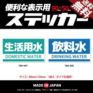 備蓄水用 ステッカー シール 日本製 飲料水 生活用水 を識別 耐久性 防水 屋外使用 2種類 1枚入 送料無料 beebraxs