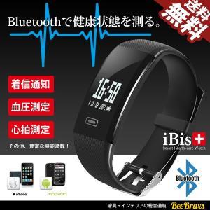 スマートウォッチ iBis Bluetooth LINE 血圧 心拍 ブレスレット 腕時計 iphone Android 日本語 マニュアル付 防水 国内検査...