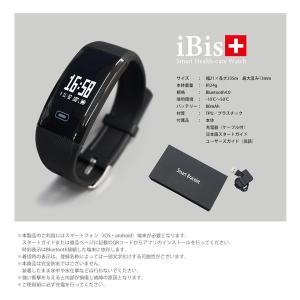 スマートウォッチ iBis Bluetooth...の詳細画像5
