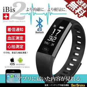 スマートウォッチ 新型 iBis2 Bluetooth LINE 血圧 心拍 ブレスレット 腕時計 iphone Android 日本語 マニュアル付 防水 国内検査