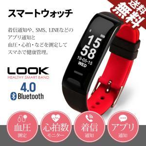 【自社発送商品】スマートウォッチ LOOK Bluetooth 日本語マニュアル付 ヘルスケア 全5...