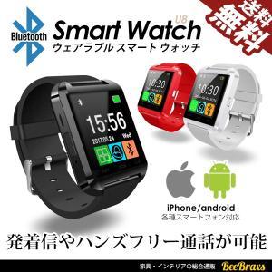 スマートウォッチ U8 Bluetooth ハンズフリー通話 iphone Android 日本語 マニュアル付 ウエアラブルデバイス...