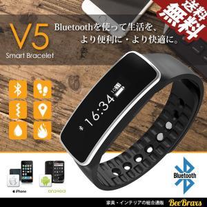 スマートウォッチ V5 Bluetooth スマートブレスレット 腕時計 スポーツ アウトドア 歩数計 iphone Android 日本語 マニュアル付 防水...