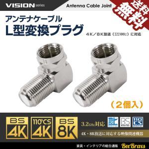 アンテナケーブル L型変換プラグ F型 接栓 4K8K対応 同軸ケーブル 地上デジタル 地デジ BS...