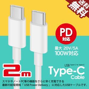 【自社発送商品】USB充電ケーブル Type-C to Type-C PD対応 高速 急速 充電 M...